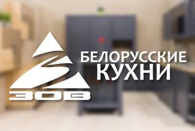 Кухни на Московской горке Екатеринбург — Кухонный центр ЗОВ на Радищева